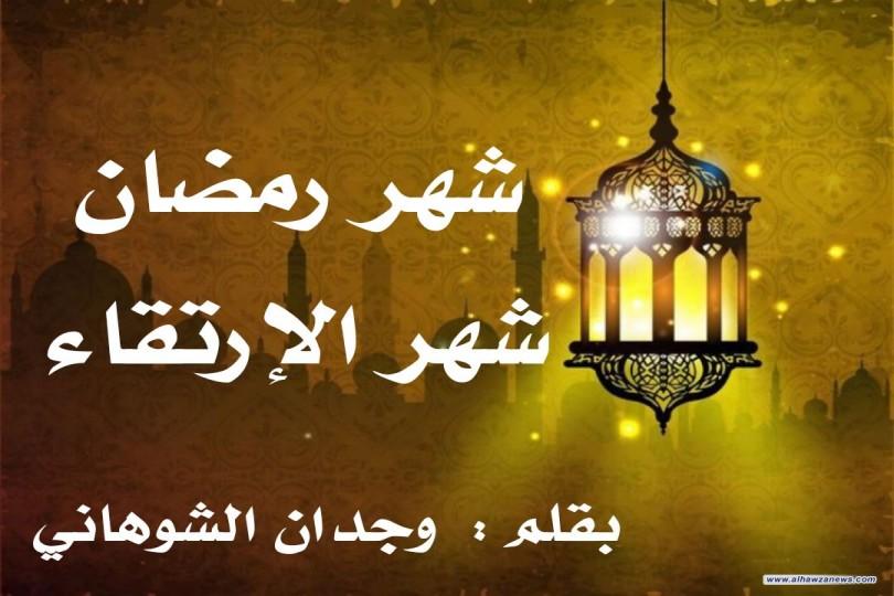 شهر رمضان …. شهر الإرتقاء