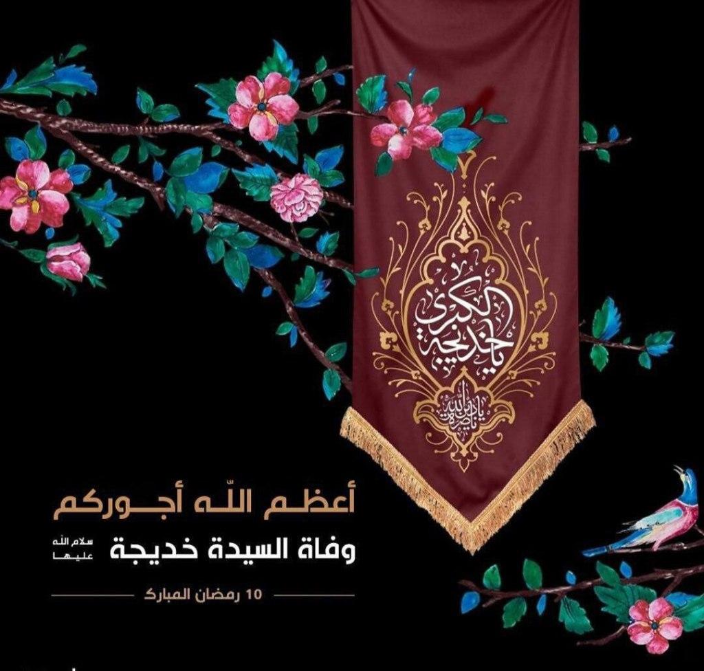 غروبٌ حزينٌ ووحدةٌ موحِشةٌ في العاشرِ من شهْرِ رمضان