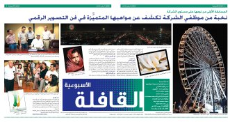 Qafila_Weekly_Logo_Article
