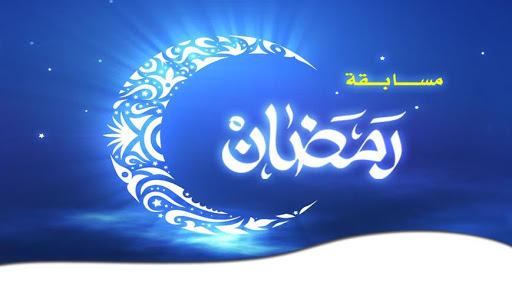 الفائز في مسابقة رمضانية رقم 1 من متجر المرتقب