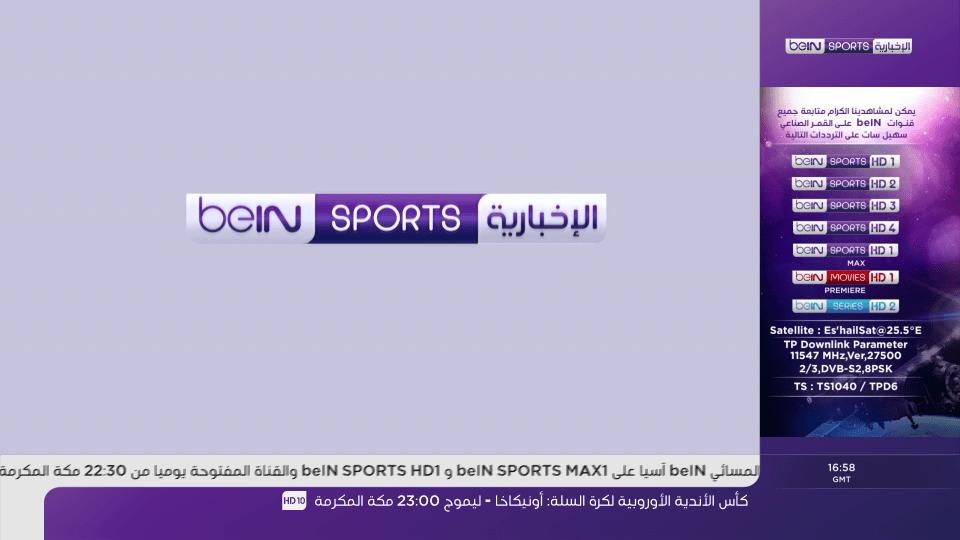 التحديث النهائي تردد قناة بي ان سبورت Bein Sports غير المشفرة