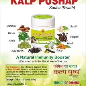 KALP PUSHAP KADHA POWDER