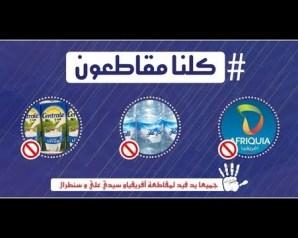 هل ستضر حملة #خليه_يريب بإقتصاد المغرب؟