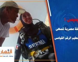 غينيس : طفلة مصرية تسعى لتحطيم الرقم القياسى