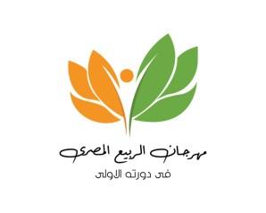 ايجى ديزاينر المستشار الإعلامي لمهرجان الربيع المصري