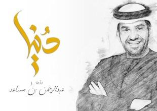 أغنية جديدة يطرحها الفنان حسين الجسمى