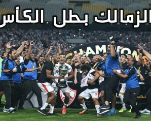الزمالك بطلاً لكأس مصر للمرة الـ 27 فى تاريخه