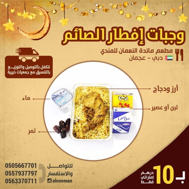مطعم تجهيز وجبات افطار صائم في رمضان في دبي الامارات