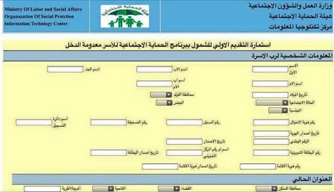 وزارة العمل تفتح باب التقديم لشبكة الحماية الاجتماعية