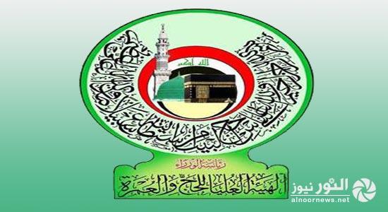 هيئة الحج تحدد الأحد المقبل موعدا لقرعة الحج في بغداد