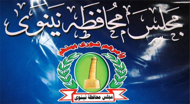 نتيجة بحث الصور عن مجلس محافظة نينوى