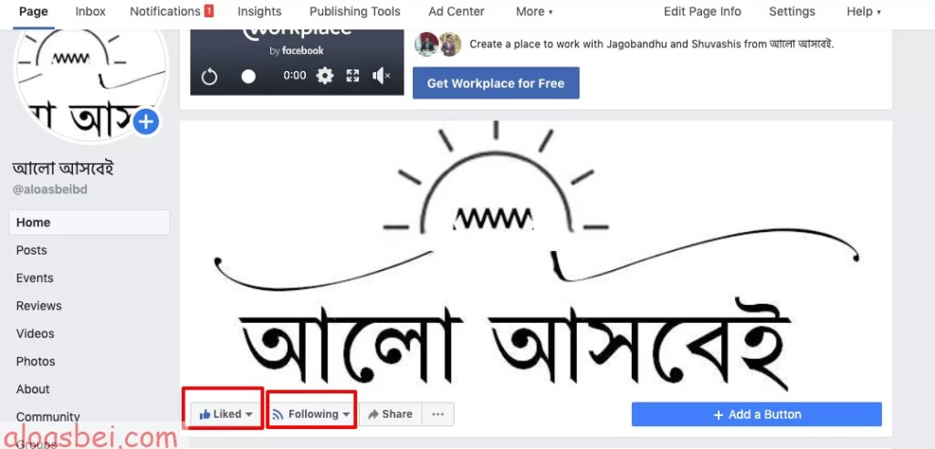 আপডেট পেতে facebook-like-follow-aloasbei.com