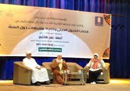 الدكتور أحمد عمر هاشم بثقافة بورسعيد