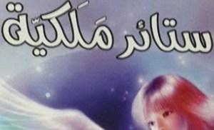 الإثنين .. ملتقى السرد العربى يناقش ستائر ملكية صفوت ناصف