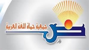 لوجو حماة اللغة العربية