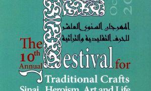 وزير الثقافة يفتتح المهرجان السنوى العاشر للحرف التقليدية مساء اليوم