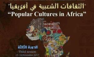 ملتقى الثقافات الأفريقية بقصر ثقافة أسوان من 13 إلى 16 نوفمبر