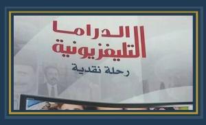 توقيع كتاب «الدراما التليفزيونية لعزة هيكل » بـ «الأعلى للثقافة» 26 نوفمبر