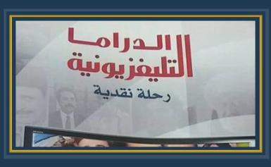 """غدا.. حفل توقيع """"الدراما التليفزيونىة.. رحلة نقدية"""" لعزة هيكل بالأعلى للثقافة"""