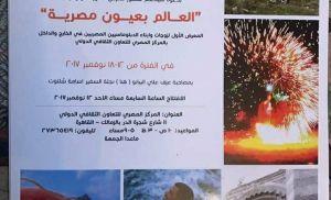 المعرض الأول لصور زوجات وأبناء الديلوماسيين من 12 إلى 18 نوفمبر
