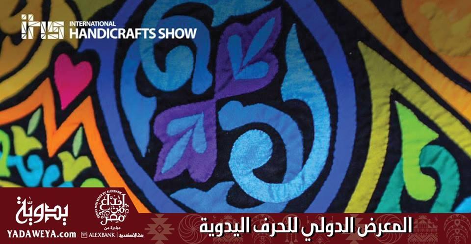 المعرض الدولى الثانى للحرف اليدوية بأرض المعارض بالقاهرة  15 – 24 نوفمبر