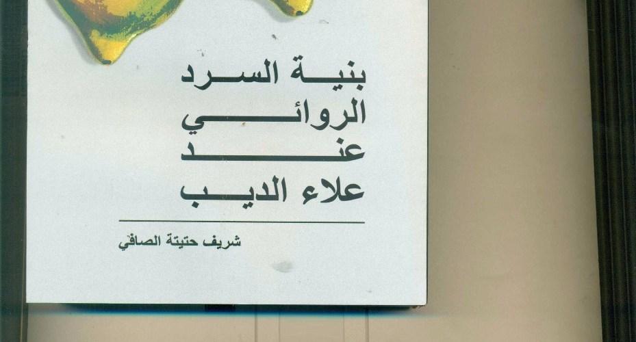 بنية السرد الروائي عند علاء الديب