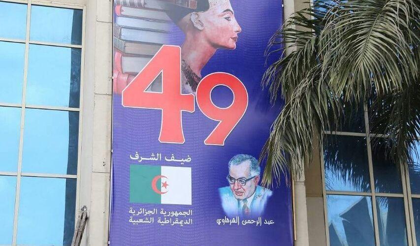 الإثنين .. معرض الكتاب يحتفل بالذكرى المائة لميلاد الشيخ الحصرى