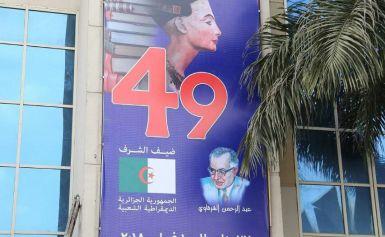 ننشر  برنامج العروض السينمائية بمعرض الكتاب بمخيم يوسف شاهين