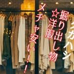 タカハシ・服☆掘り出し物。某有名ブランドが紛れてる?!
