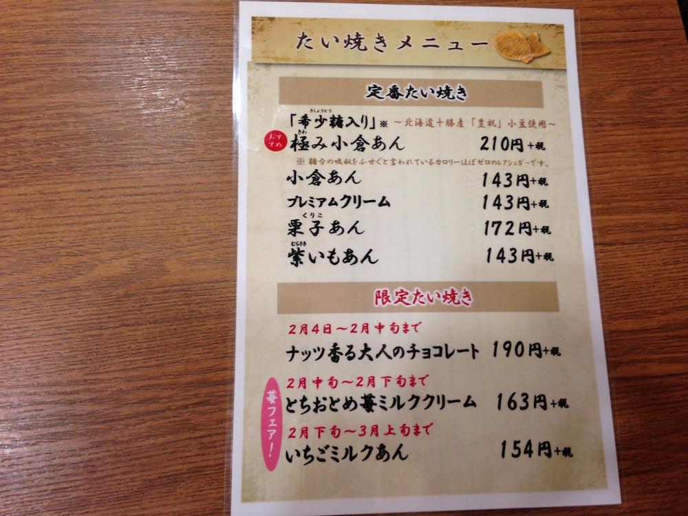 神楽坂グルメ(神楽坂たい焼き くりこ庵)メニュー