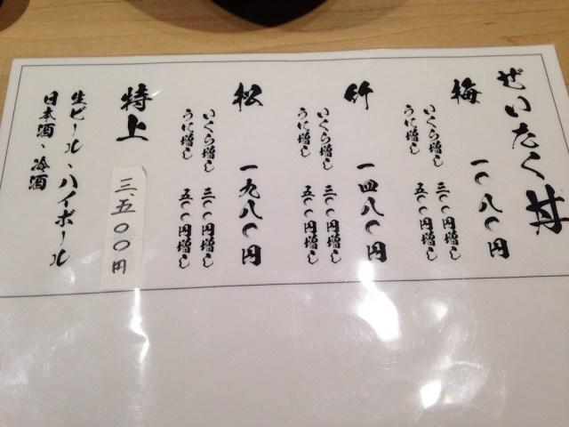 神楽坂ランチ(日本橋海鮮丼 つじ半)メニュー