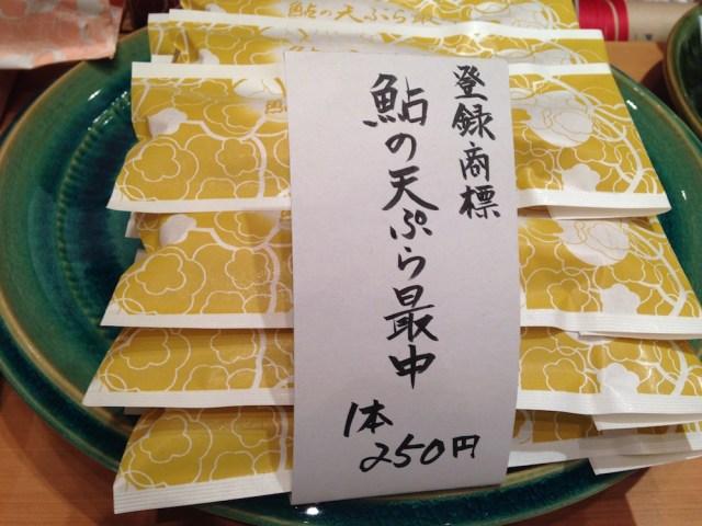 神楽坂の和菓子(梅花亭)鮎の天ぷら最中