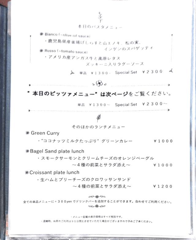 神楽坂ランチ(カナルカフェ・ランチメニュー2)