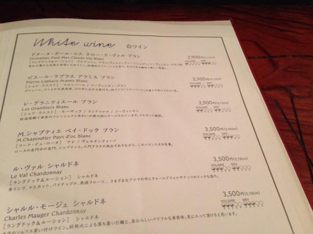 神楽坂ランチ(サクレフルール・白ワインメニュー)