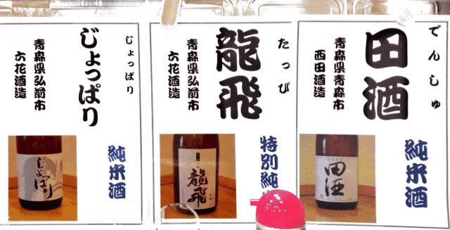 青森の観光スポット(旬味館・地酒メニュー)