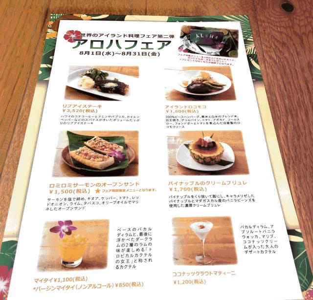 ハワイアンカフェのランチ(トミーバハマ銀座店・フェアメニュー)