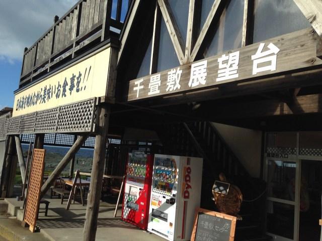 五能線リゾートしらかみ(千畳敷センター・外観)