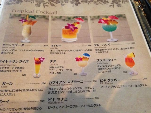 東京のハワイアンカフェ(ツナミ エビス トウキョウ・ドリンクメニュー)
