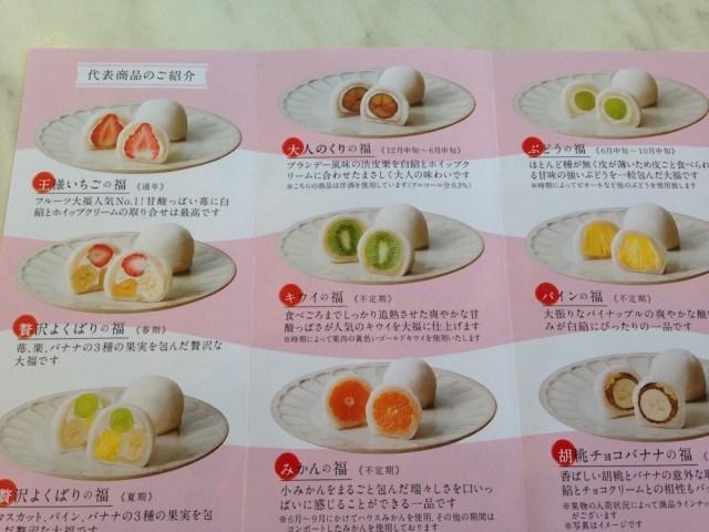 京都のお菓子(菓実の福・パンフレット2)