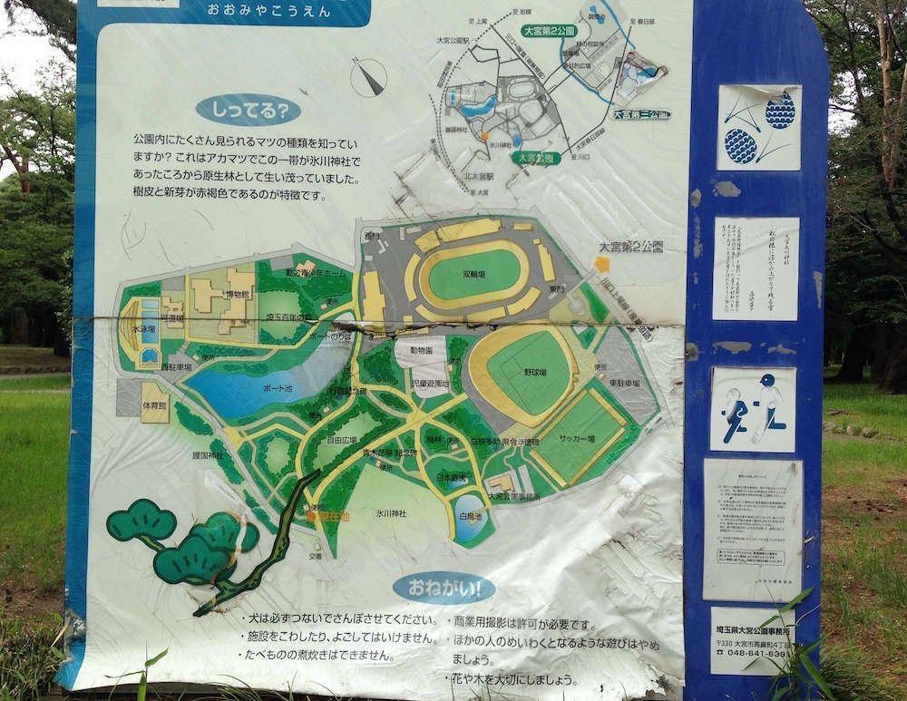 大宮公園(地図)