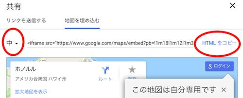 Google mapの埋め込み(共有ボックス2)