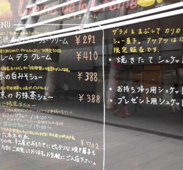 クレームデラクレーム(六本木ヒルズ店・他商品)