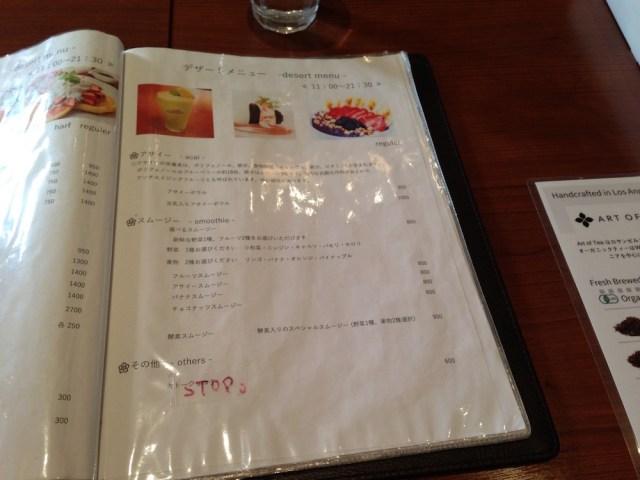 表参道ランチ(カフェ バニヤン・メニュー4)