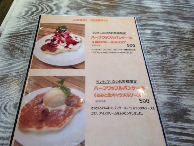 埼玉新都心のカフェ(メロウブラウンコーヒー・ランチデザートメニュー)