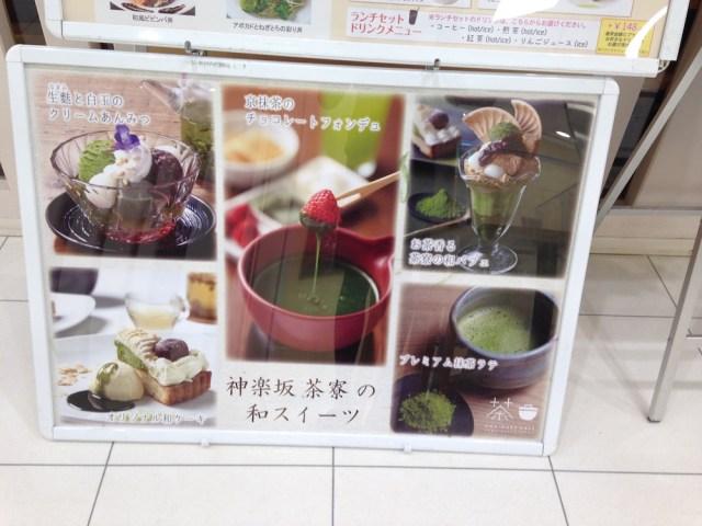 渋谷のランチ(茶鍋カフェ・外のメニュー2)