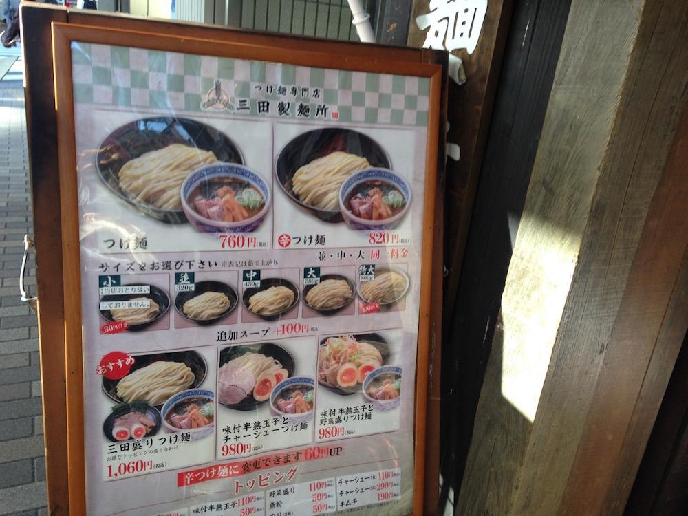 恵比寿のランチ(三田製麺所・外のメニュー)