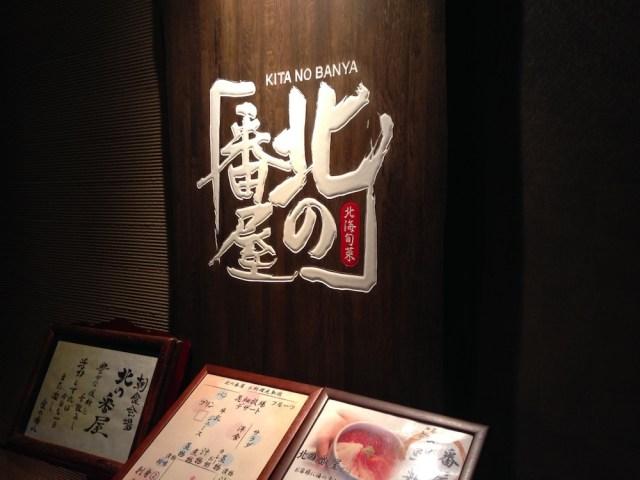 ラビスタ函館ベイ(朝食会場入り口)