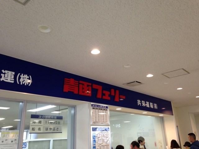 青函フェリー(はやぶさ・青森フェリーターミナル)