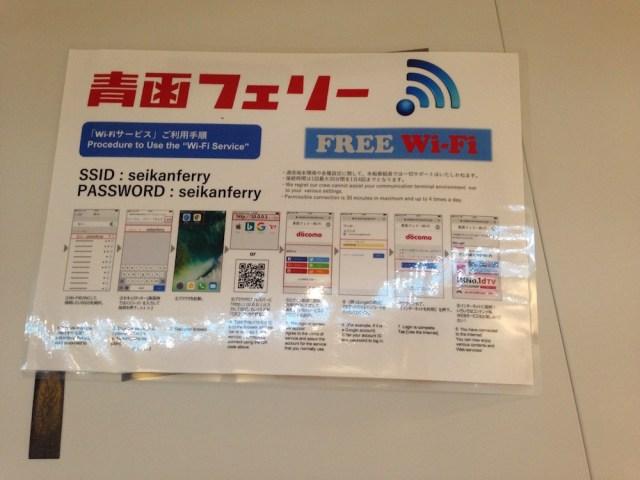 青函フェリー(はやぶさ・WiFi)