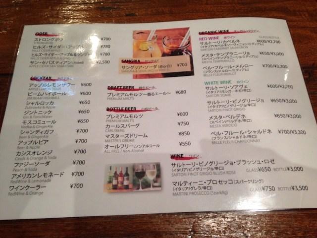 恵比寿のランチ(アップルサラダ・ドリンクメニュー)